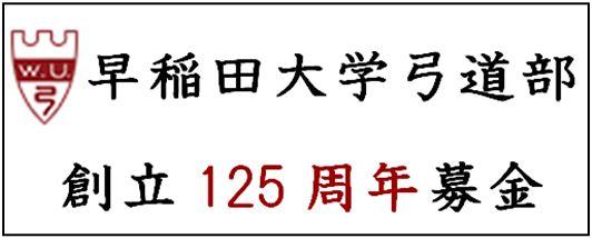 創立125周年募金